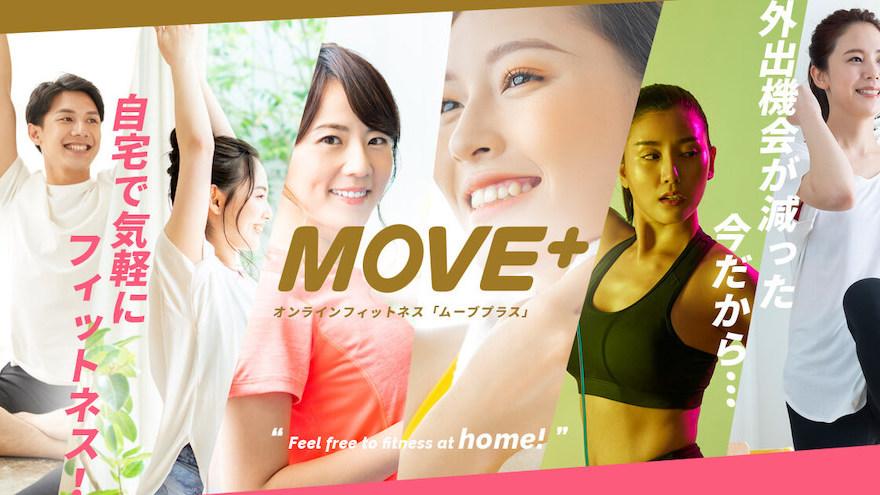 外出機会が減った今だから、自宅で気軽にフィットネス!オンラインフィットネス「Move+(ムーブプラス)」がサービス提供開始!!